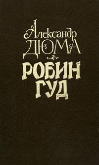 Книга Робин Гуд