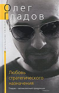 Любовь стратегического назначения. Олег Гладов