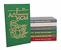 Приключения Алисы (комплект из 7 книг)