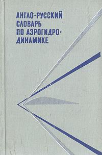 Англо-русский словарь по аэродинамике