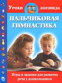 Пальчиковая гимнастика. Игры и задания для развития речи у дошкольников ( 978-5-17-070674-7, 978-5-226-03387-2 )