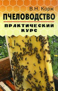 Пчеловодство. Практический курс. В. Н. Корж