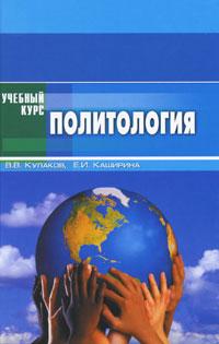 Политология ( 978-5-222-17918-5 )