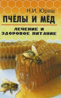 Пчелы и мед. Лечение и здоровое питание ( 978-5-222-17754-9 )
