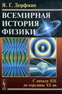 Всемирная история физики. С начала XIX до середины XX вв