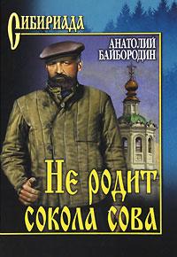 Не родит сокола сова. Анатолий Байбородин