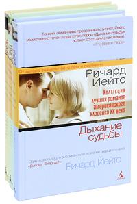 Романы Ричарда Йейтса (комплект из 3 книг). Ричард Йейтс