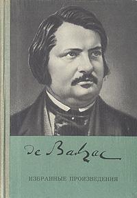 О. Бальзак. Избранные произведения