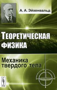 Теоретическая физика. Механика твердого тела ( 978-5-397-01656-8 )