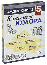 Классики юмора №2 (комплект из 5 аудиокниг MP3)