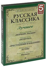 Русская классика. Лучшее (комплект из 5 аудиокниг MP3)