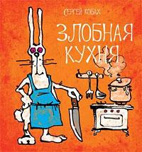 Злобная кухня. Сергей Кобах