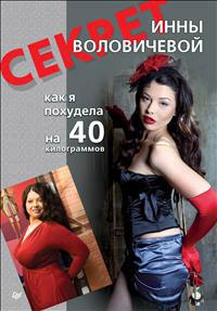 Секрет Инны Воловичевой. Как я похудела на 40 килограммов. Инна Воловичева