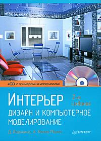 Интерьер: дизайн и компьютерное моделирование (+ CD-ROM). Д. Ларченко, А. Келле-Пелле