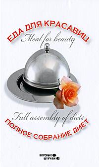 Еда для красавиц. Полное собрание диет ( 978-5-222-17559-0 )