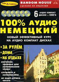 100% аудио немецкий. Начальный и средний уровень (+ аудиокурс на 6 CD)