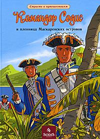 Командор Содис и пленница Маскаренских островов