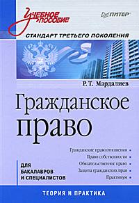 Гражданское право. Р. Т. Мардалиев