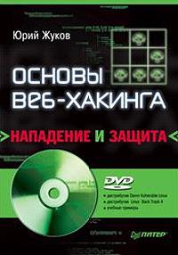 Основы веб-хакинга. Нападение и защита (+DVD-ROM). Ю. Жуков