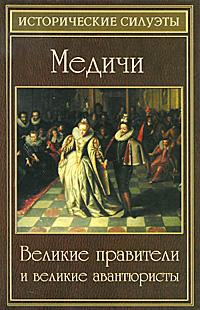 Медичи. Великие правители и великие авантюристы. А. А. Алебастрова