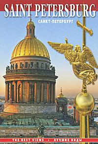 Санкт-Петербург. Лучшие виды / Saint-Petersburg: The Best Views ( 978-5-93893-529-7 )