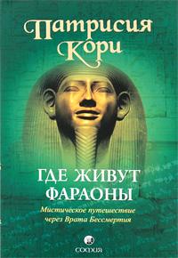 Где живут фараоны. Мистическое путешествие через Врата Бессмертия. Патрисия Кори