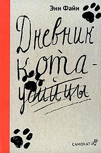 Дневник кота-убийцы. Возвращение кота-убийцы12296407Веселая книжка, написанная от имени кота Таффи в необычном полиграфическом исполнении, - прекрасный подарок котоманам всех возрастов, тем более, что наступающий новый год - год Кота. Энн Файн прекрасно передала кошачью речь, а Дина Крупская - перевела на русский, сохранив легкий британский юморной акцент.