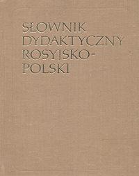 Русско-польский учебный словарь