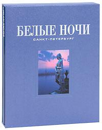 Белые ночи. Санкт-Петербург (подарочное издание). А. Г. Раскин