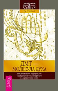 ДМТ- молекула духа. Революционное медицинское исследование околосмертного и мистического опыта. Рик Страссман