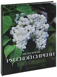 История русской сирени. Памяти Колесникова. Т. Полякова