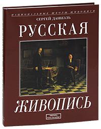 Русская живопись. Сергей Даниэль