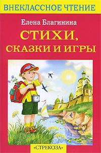 Елена Благинина. Стихи, сказки, игры ( 978-5-9951-0945-7 )
