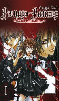 Рыцарь-вампир. Книга 1. Мацури Хино
