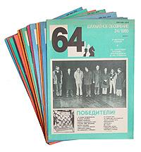 64. Шахматное обозрение. 1985 г. Годовой комплект из 24 номеров