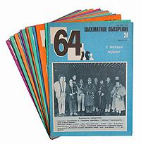 64. Шахматное обозрение. 1984 г. Комплект из 23 номеров