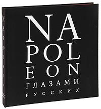Napoleon глазами русских. Александр Никишин