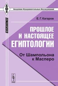 Прошлое и настоящее египтологии. От Шампольона к Масперо ( 978-5-397-01730-5 )