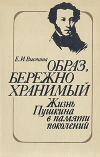 Образ, бережно хранимый: Жизнь Пушкина в памяти поколений