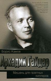 Аркадий Гайдар. Мишень для газетных киллеров. Борис Камов