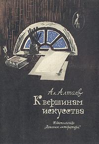 К вершинам искусства12296407Ал.Алтаев - псевдоним одной из старейших советских писательниц, Маргариты Владимировны Ямщиковой-Алтаевой (1872-1959). Свою долгую творческую жизнь она посвятила главным образом созданию исторических романов, повестей. Для детей ею были написаны Под знаменем Башмака, Когда разрушаются дворцы, Декабрята, Пасынки Академии в др. Большой популярностью пользуются ее книги биографий людей искусства: Впереди веков - о Леонардо да Винчи, Рафаэле, Микеланджело; Чайковский, Глинка. Последние годы Маргарита Владимировна работала над мемуарами. Книга Памятные встречи - об интересных людях ее времени, о знакомствах, встречах. Роман К вершинам искусства рассказывает о замечательном художнике, иллюстраторе поэмы Мертвые души Александре Алексеевиче Агине. Небогатая, казалось бы, внешними событиями жизнь художника проходит перед читателями во всей глубине. Рядом с Агиным - его друзья по Академии художеств, и среди них в первую очередь Карл Брюллов, Шевченко и др. С большой...