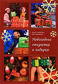 Новогодние открытки и подарки