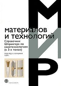 Справочник Шпрингера по нанотехнологиям. В 3 томах. Том 1