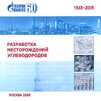 Разработка месторождений углеводородов (книга в формате PDF)