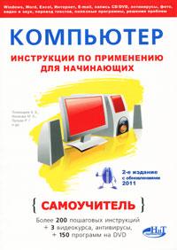 Компьютер. Инструкции по применению для начинающих. Самоучитель ( + DVD-ROM)