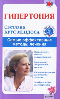 Гипертония. Самые эффективные методы лечения ( 978-5-4226-0142-4 )