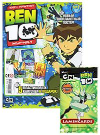 BEN 10, №3, 2010 (+ подарок)