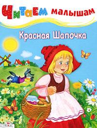 Красная Шапочка ( 978-5-9951-1006-4 )