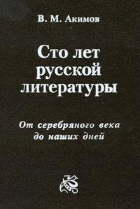 Сто лет русской литературы. От серебряного века до наших дней ( 5-87417-023-5 )