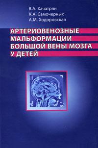 Артериовенозные мальформации большой вены мозга у детей